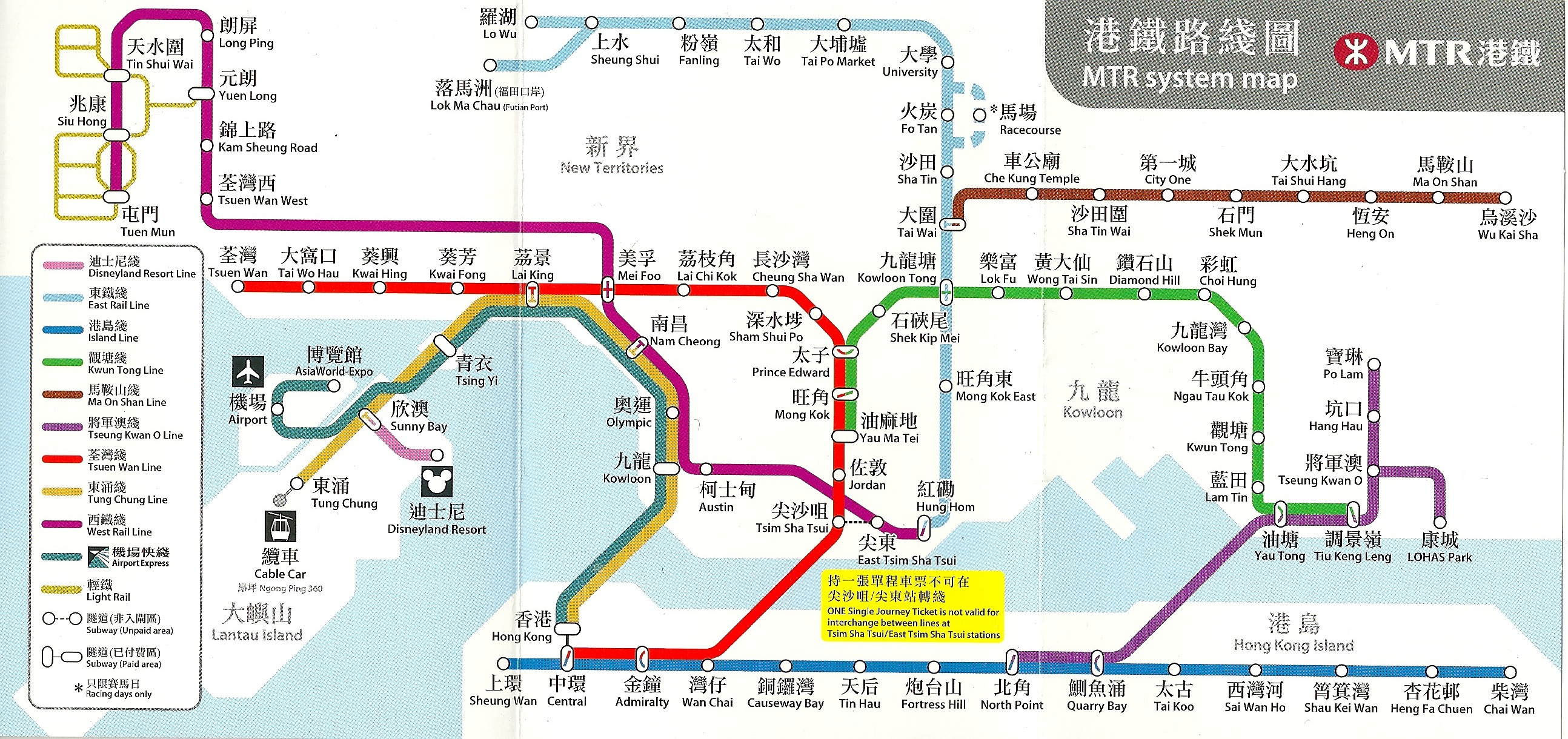 mtr fare system The best transportation system hong kong's mtr is fast, convenient, reasonably priced, safe and goes just about anywhere you want to go on the island, all times of the day, it is the best large city transportantion system i have ever experienced.